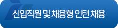 인천항만공사 2020년 체험형 청년인턴 채용