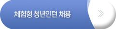 인천항만공사 2021년 체험형 청년인턴 채용